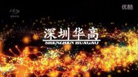视频: 深圳市华高商务咨询有限公司( 官方网址:www.368hg.com )