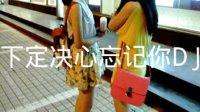 【DJ无痕专辑】   2013版   清纯美女写真   超清DJ舞曲   下定决心忘记你