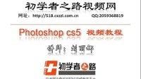 ps5教程免费下载,刘丽娜ps教程,我要自学网ps视频教程