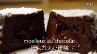 法式巧克力夹心蛋糕 巧克力岩浆蛋糕 做法 教程 moelleux au chocolat