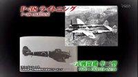日本模型教学视频 - P-38J和一式战机空战场景
