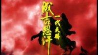 《腾飞五千年》之《一代天骄成吉思汗》全集精彩预告片