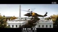 美国最新灾难动作大片《惊天危机》