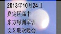 2013东方绿洲嘉定区高中军训文艺晚会