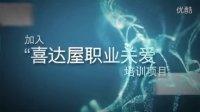 Starwood喜达屋中国雇主品牌宣传片中文加长版