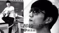 """掉渣甜最帅男主角 """"郝帅""""——陈晓东吉他轻弹"""