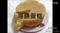 海绵蛋糕的做法 详细步骤(粤语)