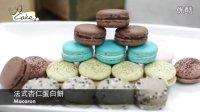 香港名厨示范法式马卡龙的制作方法(粤语)