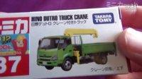 トミカ No.37 日野 デュトロ クレーン付きトラック