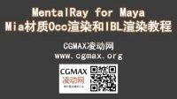 MentalRay for Maya Occ和IBL渲染 中文教程