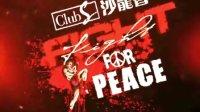 沙龙会ClubS首席赞助-2013《武林风》环球拳王争霸赛(马尼拉站)比赛视频