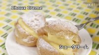 日本美食菜肴家常菜烹饪教学之泡芙奶油点心制作