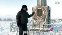 来到最冷的地方 世界寒极·奥伊米亚康(一)