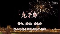 兔子舞(背面) 沙县 体育公园 舞之缘 广场舞