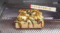 懒人料理Ep01:御好烧风味面包