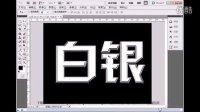 白银logo字体ps设计视频教程