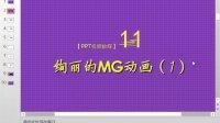 【PPT视频教程】11-绚丽的MG动画(1)