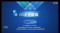 视频: 图兰企业邮箱系列之:QQ企业邮箱第四课---客户端收发设置