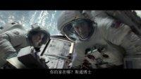 《地心引力》中文全长预告 桑德拉布洛克太空命悬一线