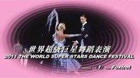 【1F】2011世界超级巨星舞蹈表演