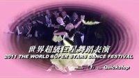 【1Q】2011世界超级巨星舞蹈表演