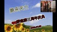 益阳市娱乐天空qq群群庆三周年庆典