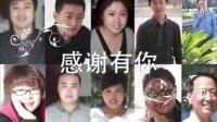 渤海大学文理学院行业技术学院第一届教职工演讲比赛——感谢有你