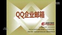 qq企业邮箱申请?qq企业邮箱第四课--客户端收发设置