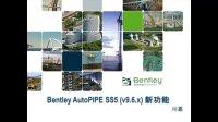 Bentley免费网络讲座:管道应力分析软件AutoPIPE之新功能介绍