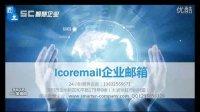 企业邮箱申请?icoremail(尚易)企业邮箱第四课--客户端收发设置