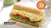 赛百味新鲜趁热吃—蛋香芝士三明治