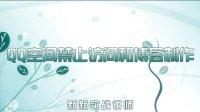 视频: QQ博客制作|东升伟业领航系统新新实战讲师