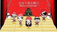 《七彩校园圣诞节》广东创新科技职业学院12级动漫5班第七小组原创FLASH作品