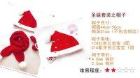 编织人生视频学堂-------圣诞套装之圣诞帽子的编织方法
