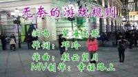 2013最新歌曲 <<无奈的游戏规则>> 望海高歌