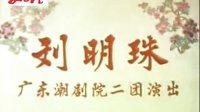 《刘明珠》