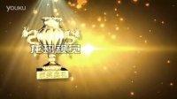 C48 包修改金色大气震撼颁奖盛典开场片头视频 ae模板