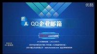 图兰企业邮箱系列之:QQ企业邮箱第一课---域名注册、企业邮箱申请