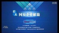 图兰企业邮箱系列之:网易企业邮箱第一课---域名注册、企业邮箱申请