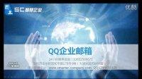 视频: qq企业邮箱报价?qq企业邮箱第一课--域名注册、企业邮箱申请