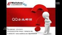 企业邮箱 报价?qq企业邮箱第一课:域名注册与解析、企业邮箱申请