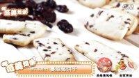《范美焙亲-familybaking》第一季-9 酸酸甜甜的一款饼干——蔓越莓饼干