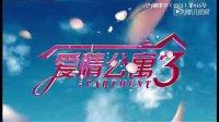 《爱情公寓3》第一集完整版高清版在线观看 最新一集