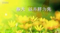 【味全】春天美人养肝日记