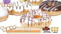《范美焙亲-familybaking》第一季-17 代表着母爱的--甜甜圈