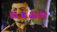 港台绝版鬼片:猛鬼出棺 {国语}