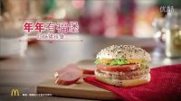"""2014麦当劳新年广告 - 年年有福堡""""红肠猪排堡"""""""