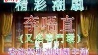 《李唔直》又名喜门环 香港潮剧团