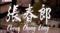 《张春郎削发》 张长城、陈学希主演
