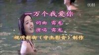 一万个我爱你 雷龙(最新歌曲MV)